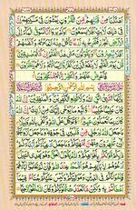 Learn Quran with Tajweed Juz 21 Page 377