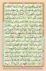 Learn Quran with Tajweed Juz 21 Page 378