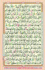 Learn Quran with Tajweed Juz 21 Page 379