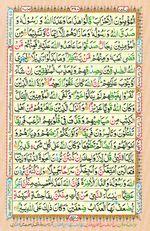 Learn Quran with Tajweed Juz 21 Page 380