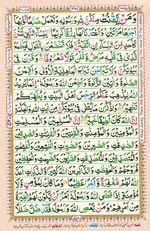 Learn Quran with Tajweed Juz 22 Page 381