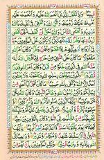 Learn Quran with Tajweed Juz 22 Page 382