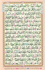Learn Quran with Tajweed Juz 22 Page 383
