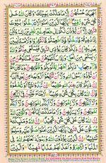 Learn Quran with Tajweed Juz 22 Page 384