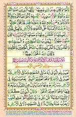Learn Quran with Tajweed Juz 22 Page 386