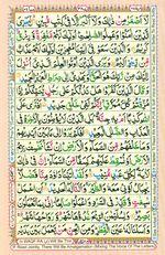 Learn Quran with Tajweed Juz 22 Page 387