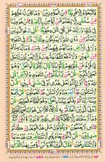 Learn Quran with Tajweed Juz 22 Page 389