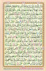 Learn Quran with Tajweed Juz 22 Page 390