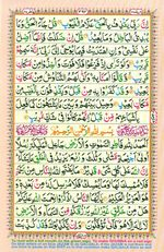 Learn Quran with Tajweed Juz 22 Page 392