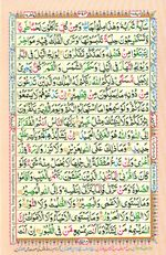Learn Quran with Tajweed Juz 22 Page 394