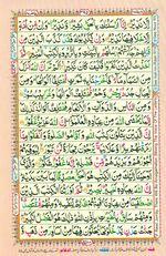 Learn Quran with Tajweed Juz 22 Page 395