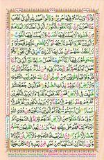 Learn Quran with Tajweed Juz 22 Page 396