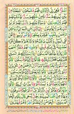 Learn Quran with Tajweed Juz 22 Page 398