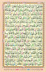 Learn Quran with Tajweed Juz 23 Page 399