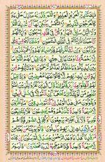 Learn Quran with Tajweed Juz 23 Page 400