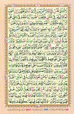 Learn Quran with Tajweed Juz 23 Page 401