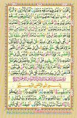 Learn Quran with Tajweed Juz 23 Page 402