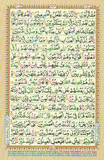 Learn Quran with Tajweed Juz 23 Page 404