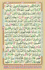 Learn Quran with Tajweed Juz 23 Page 405