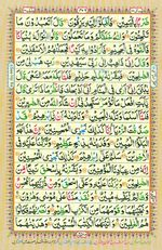 Learn Quran with Tajweed Juz 23 Page 406