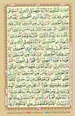 Learn Quran with Tajweed Juz 23 Page 407