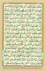 Learn Quran with Tajweed Juz 23 Page 408