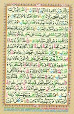 Learn Quran with Tajweed Juz 23 Page 410