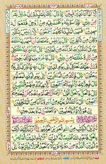 Learn Quran with Tajweed Juz 23 Page 413