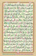 Learn Quran with Tajweed Juz 23 Page 414