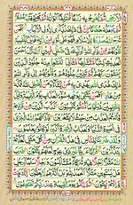 Learn Quran with Tajweed Juz 23 Page 416