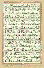 Learn Quran with Tajweed Juz 25 Page 436