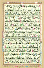 Learn Quran with Tajweed Juz 25 Page 437