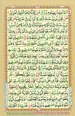 Learn Quran with Tajweed Juz 25 Page 438