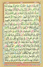 Learn Quran with Tajweed Juz 25 Page 439
