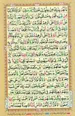 Learn Quran with Tajweed Juz 25 Page 443
