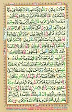 Learn Quran with Tajweed Juz 25 Page 445