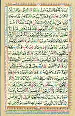 Learn Quran with Tajweed Juz 25 Page 446