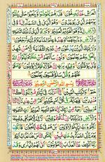 Learn Quran with Tajweed Juz 25 Page 447