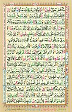 Learn Quran with Tajweed Juz 25 Page 448