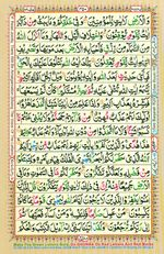 Learn Quran with Tajweed Juz 25 Page 450