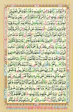 Learn Quran with Tajweed Juz 25 Page 451