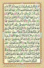 Learn Quran with Tajweed Juz 25 Page 452