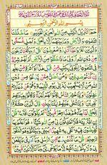 Learn Quran with Tajweed Juz 26 Page 453