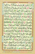 Learn Quran with Tajweed Juz 26 Page 454