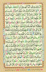 Learn Quran with Tajweed Juz 26 Page 455