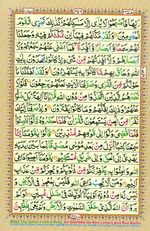 Learn Quran with Tajweed Juz 26 Page 456