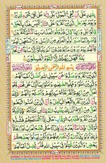 Learn Quran with Tajweed Juz 26 Page 457