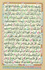 Learn Quran with Tajweed Juz 26 Page 458
