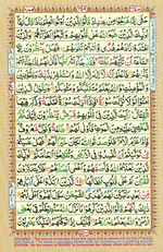 Learn Quran with Tajweed Juz 26 Page 459
