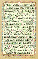 Learn Quran with Tajweed Juz 26 Page 460
